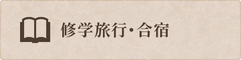 修学旅行・合宿