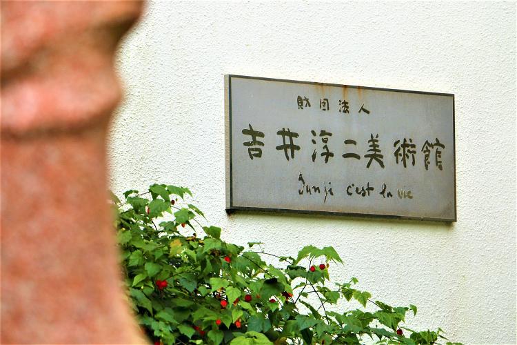 吉井淳二美術館