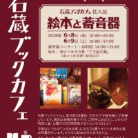 """石蔵ブックカフェ拡大版 """"絵本と蓄音器"""""""