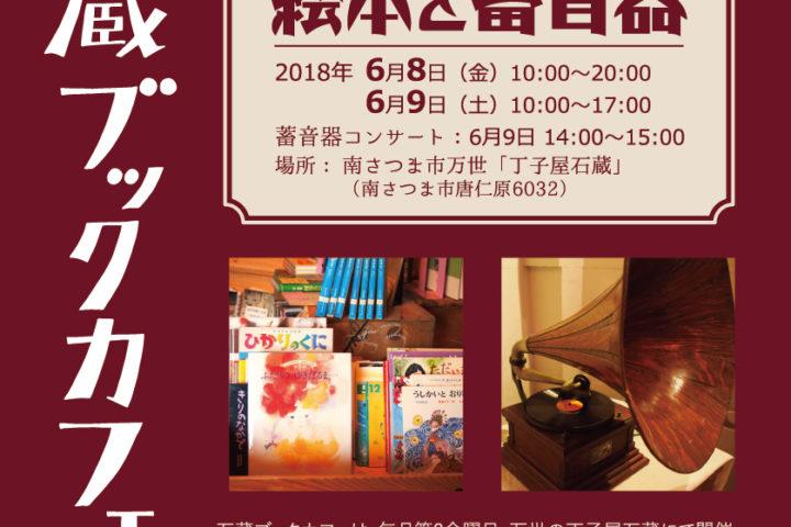 """「石蔵ブックカフェ拡大版 """"絵本と蓄音器""""」6/8〜9開催!"""