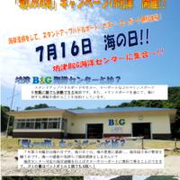 B&Gクリーンフェスティバル「愛Love 海」キャンペーンin 坊津