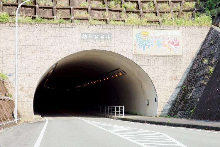 坊トンネル