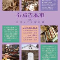 石蔵古本市 vol.3
