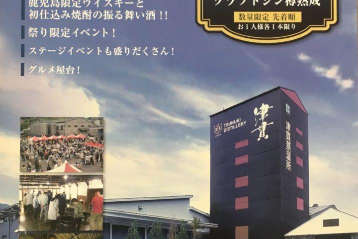 津貫蒸溜所祭り2018