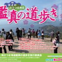 第7回南さつま海道鑑真の道歩き