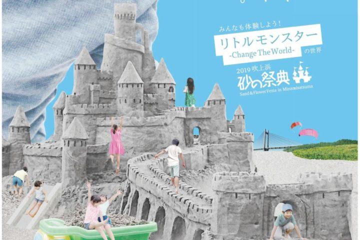 2019吹上浜砂の祭典-ゴールデンステージ-