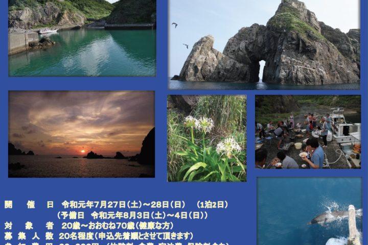 今年こそ!!日本一の星空を見に行こう!!宇治群島ツアー
