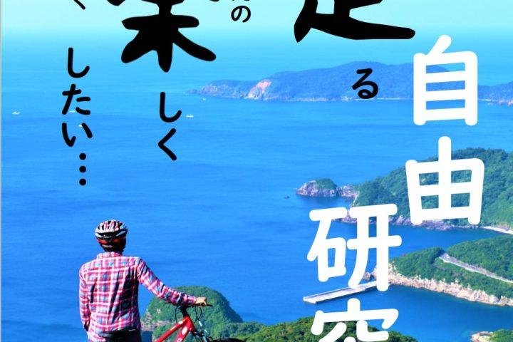 夏休み特別企画!自由研究サイクリングツアー!!