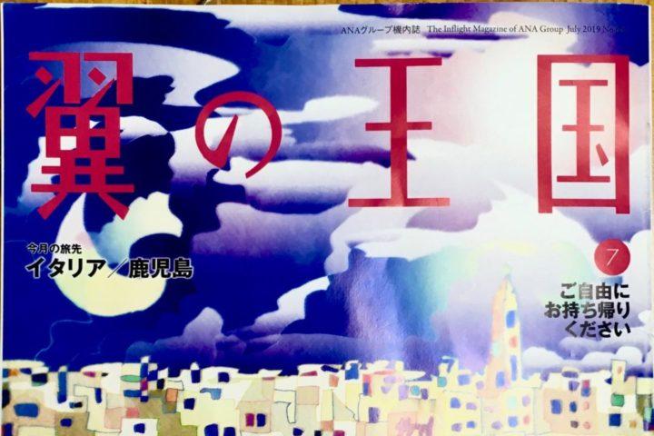 翼の王国7月号に「薩摩の水からくり」が掲載されました!