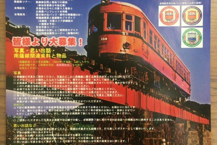 南薩線企画展2019 廃止から35年