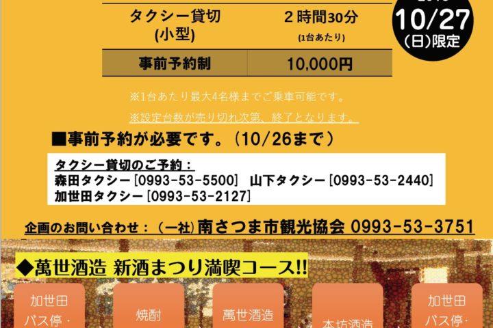 焼酎タクシー、イベントにあわせて登場!!