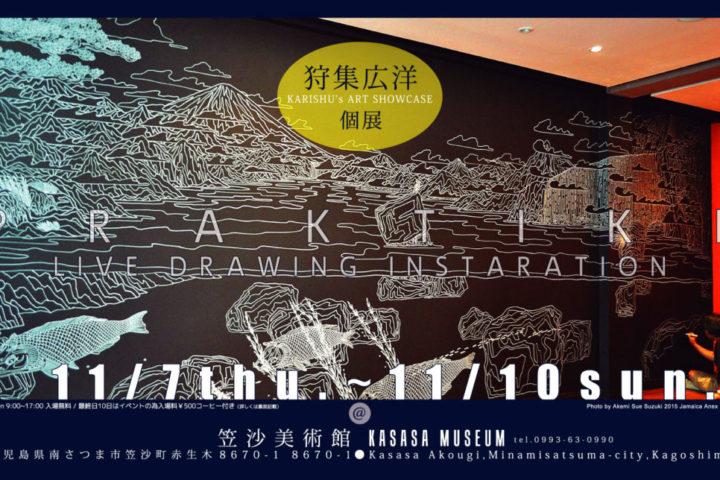 狩集広洋(かりしゅう ひろみ)個展「PRAKTIKE」@笠沙美術館
