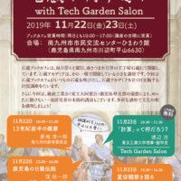 石蔵アカデミア with Tech Garden Salon