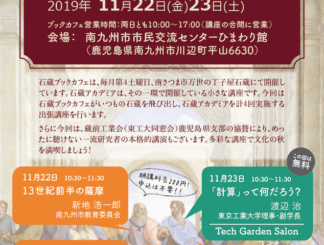 石蔵アカデミア with Tech Garden Salon
