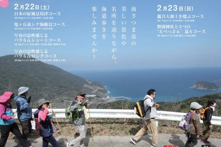 第8回南さつま海道鑑真の道歩き