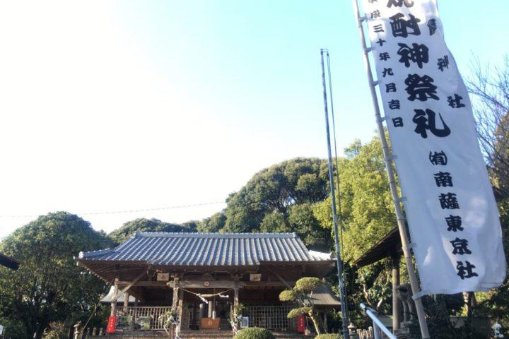 焼酎神社誕生記念焼酎「ネーミング」大募集!