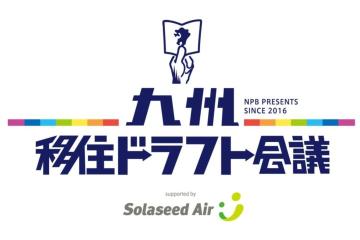【九州移住ドラフト会議】選手募集中!