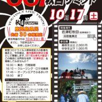 007秋目サミット2020