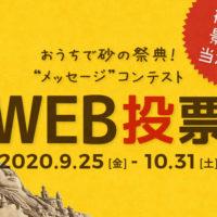 """おうちで砂の祭典!""""メッセージ""""コンテスト WEB投票"""
