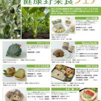 南さつま健康野菜食フェア