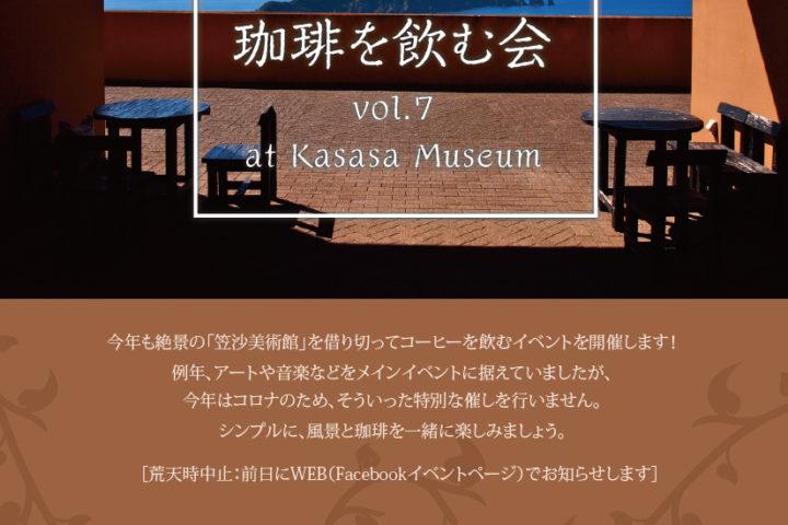 海の見える美術館で珈琲を飲む会vol.7