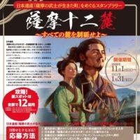 日本遺産スタンプラリー「薩摩十二麓」開催