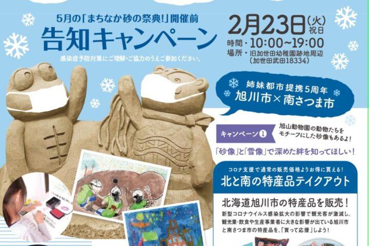 まちなかで砂の祭典!告知キャンペーン【まちなかを楽しむ1日】