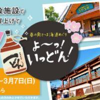 春の南さつま海道 よ〜っいっどん!