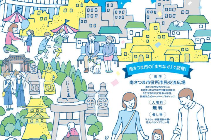 """2021吹上浜砂の祭典は""""まちなか""""で開催!"""
