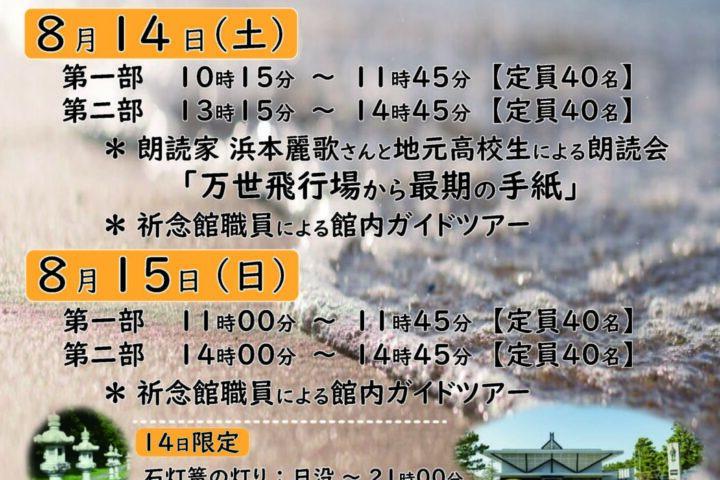 万世特攻平和祈念館【お盆特別企画】
