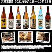 南さつま七蔵焼酎フォトコンテスト開催