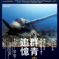 群青の追憶 -海底に眠る戦争遺産を追う-