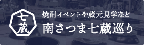 南さつま七蔵巡り 焼酎イベントや蔵元見学など